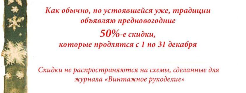 Новогодние скидки 50%