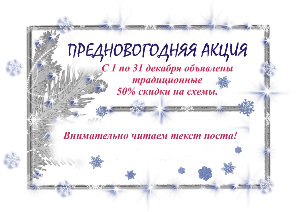 Авторские схемы для вышивки крестом Екатерины Волковой